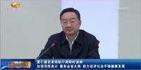 唐仁健在省财政厅调研时强调 加强顶层设计 服务全省大局 助力经济社会平稳健康发展 - 甘肃省广播电影电视