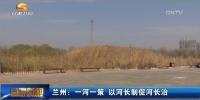 兰州:一河一策 以河长制促河长治 - 甘肃省广播电影电视