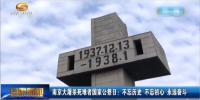 南京大屠杀死难者国家公祭日 不忘历史 不忘初心 永远奋斗 - 甘肃省广播电影电视