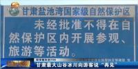 """【环保整改进行时】甘肃最大山谷冰川向游客说""""再见"""" - 甘肃省广播电影电视"""