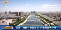 甘肃:招商引资出实招 24条政策优环境 - 甘肃省广播电影电视