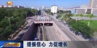 【提振信心 力促增长】透过数据看甘肃省经济发展新亮点 - 甘肃省广播电影电视