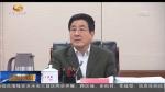 甘肃省脱贫攻坚领导小组2018年第二次会议在兰召开 - 甘肃省广播电影电视