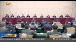 甘肃省委议军会议在兰召开 - 甘肃省广播电影电视