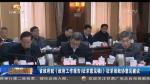 省政府就《政府工作报告(征求意见稿)》征求省政协意见建议 - 甘肃省广播电影电视