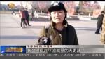 【新时代 新气象 新作为】平凉:变废为宝 循环经济助推生态城市建设 - 甘肃省广播电影电视