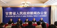 甘肃省农村危房改造等四项工作内容新闻发布会在兰召开 - 中国甘肃网