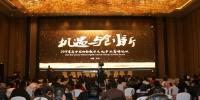 2018首届中国西部数字文化产业高峰论坛在兰州举办(图) - 中国甘肃网