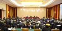1月17日,2018年甘肃省卫生计生工作会议在兰州举行。图为会议现场。 南如卓玛 摄 - 甘肃新闻