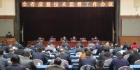 2018年甘肃省质量技术监督工作会议在兰州召开(图) - 中国甘肃网