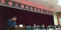 1月18日,甘肃省工商和市场监管工作会议在兰州举行,各市州代表总结2017年工作。图为来自甘南州工商局局长上台作典型经验交流发言。 史静静 摄 - 甘肃新闻