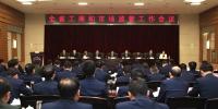 全省工商和市场监管工作会议召开 - 工商局