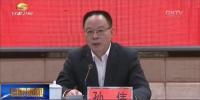 孙伟在有关会议上强调  在建设幸福美好新甘肃中展现青春风采 - 甘肃省广播电影电视