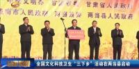 """全国文化科技卫生""""三下乡""""活动在两当县启动 - 甘肃省广播电影电视"""