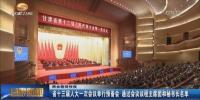 【两会新闻快报】甘肃省十三届人大一次会议举行预备会 - 甘肃省广播电影电视