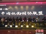 1月25日,兰州牛肉拉面国际联盟暨兰州牛肉拉面国际商学院在兰州正式成立。 赵江梅 摄 - 甘肃新闻
