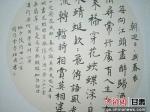 1月26日,中国教育学会书法专业委员会理事李维君的楷书作品在甘肃美术馆展出。闫姣 摄 - 甘肃新闻