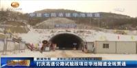 打庆高速公路试验段项目华池隧道全线贯通 - 甘肃省广播电影电视