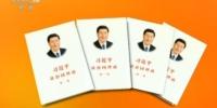 《习近平谈治国理政》第一卷再版发行 - 中国兰州网