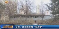 """甘肃:让百姓实现""""安居梦"""" - 甘肃省广播电影电视"""