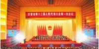 省十三届人大一次会议闭幕 林铎唐仁健讲话 通过各项决议 - 发改委