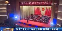 甘肃省十三届人大一次会议闭幕  林铎 唐仁健讲话 - 甘肃省广播电影电视