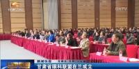 甘肃省眼科联盟在兰成立 - 甘肃省广播电影电视