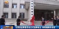 甘肃省监察委员会正式挂牌成立 林铎揭牌并讲话 - 甘肃省广播电影电视