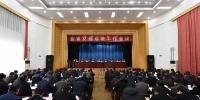 全省交通运输工作会议召开 - 交通运输厅