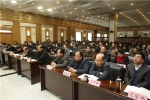 全省工商和市场监管部门党风廉政建设工作会议召开 - 工商局