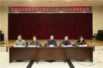 省工商局组织召开民营企业学习贯彻十九届二中全会精神座谈会 - 工商局