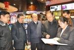 甘肃省张世珍副省长实地调研查看春节市场供应情况 - 商务之窗