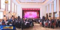 甘肃省委省政府举行春节专家团拜会 - 甘肃省广播电影电视