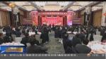 甘肃省党政军春节团拜会在兰举行 林铎致辞 唐仁健主持 - 甘肃省广播电影电视