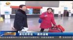 (回家的礼物)满包的牵挂 一路的温暖 - 甘肃省广播电影电视