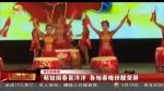 我们的春晚:萌娃闹春喜洋洋 各地春晚扮靓荧屏 - 甘肃省广播电影电视