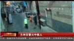 兰州交警火中救人 - 甘肃省广播电影电视