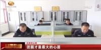 【回家的心愿】团圆才是最大的心愿 - 甘肃省广播电影电视