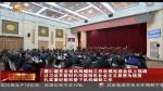 唐仁健:以习近平新时代中国特色社会主义思想为统揽扎实做好新形势下机构编制工作 - 甘肃省广播电影电视