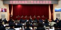 唐仁健在全省机构编制工作电视电话会议上强调 以习近平新时代中国特色社会主义思想为统揽 扎实做好新形势下机构编制工作 - 人民政府
