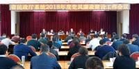 省厅召开2018年厅系统党风廉政建设工作会议 - 民政厅