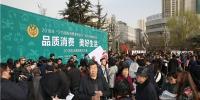 """省城举办""""3?15""""主题宣传服务活动 - 工商局"""