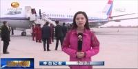 住甘全国政协委员今天返兰 - 甘肃省广播电影电视