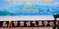 甘肃省国际气象日活动现场。(实习生 柳泽兴 摄) - 人民网