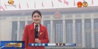 跟随掌舵者 创造新辉煌 十三届全国人大一次会议第五次全体会议侧记 - 甘肃省广播电影电视