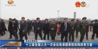 【直通全国两会】十三届全国人大一次会议批准国务院机构改革方案 - 甘肃省广播电影电视