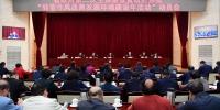 唐仁健在十三届省政府第二次全体会议暨政府系统 转变作风改善发展环境建设年活动动员会议上强调 在整治作风顽疾攻坚战中打头阵作表率 推动作风政风实现一个大的转变 - 人民政府