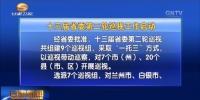 注意了!9个巡视组将去甘肃这些地方开展巡视 - 甘肃省广播电影电视