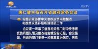 唐仁健主持召开十三届甘肃省政府第7次常务会议 - 甘肃省广播电影电视