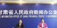 4月18日,甘肃省政府新闻办公室召开2018年庆祝五一国际劳动节暨五一劳动奖表彰大会新闻发布会。 徐雪 摄 - 甘肃新闻